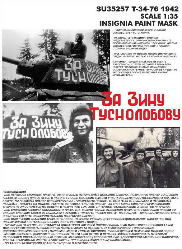 Вопросы по Т-34. Устройство, производство, принадлежность к части. Su35257_t-34-76_za_zinu_tusnolobovu